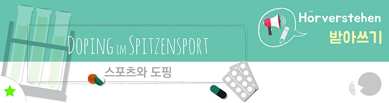 받아쓰기: Doping im Spitzensport